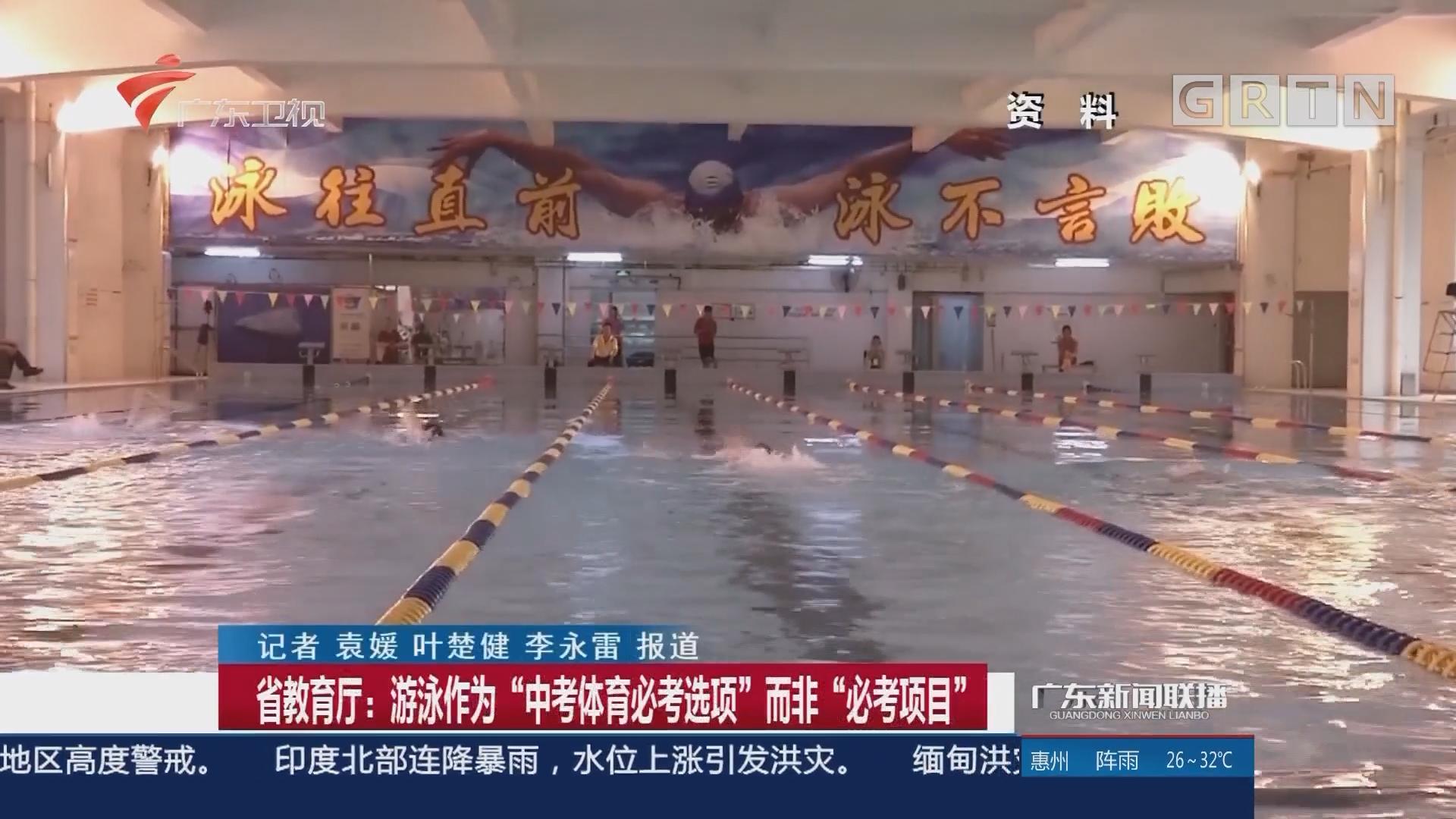 """省教育厅:游泳作为""""中考体育必考选项""""而非""""必考项目"""""""