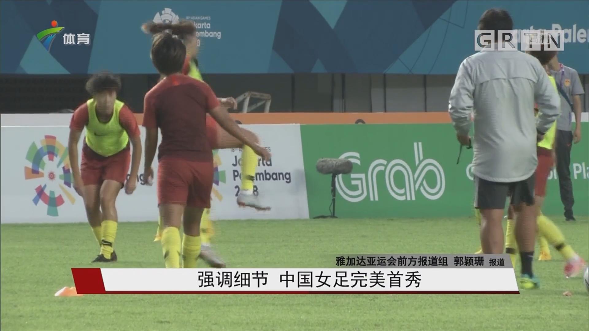 强调细节 中国女足完美首秀