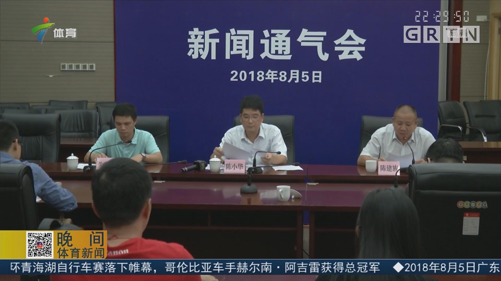 广州市体育局召开新闻通气会