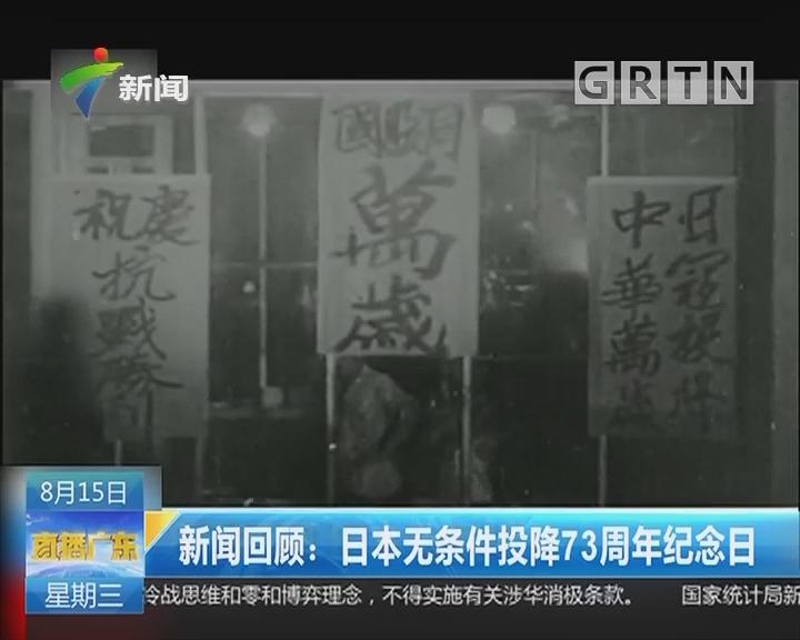 新闻回顾:日本无条件投降73周年纪念日