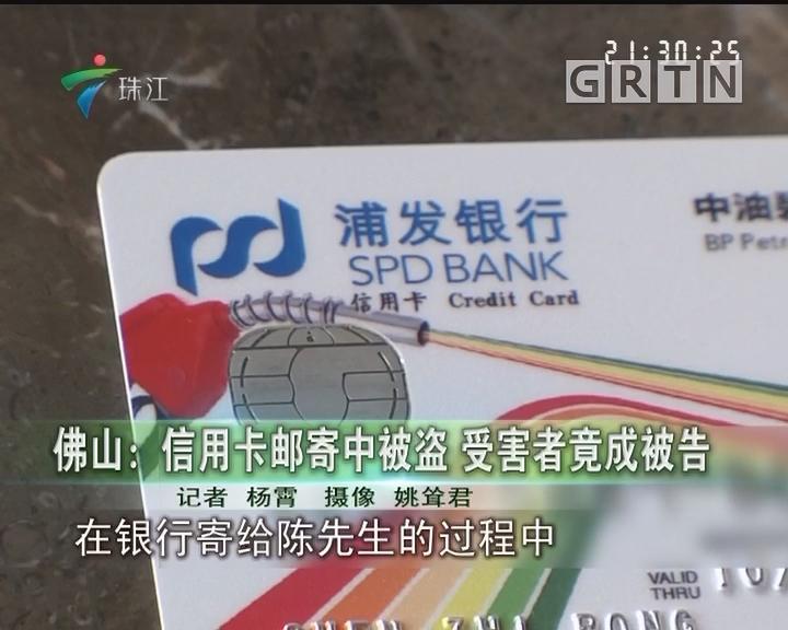 佛山:信用卡邮寄中被盗 受害者竟成被告