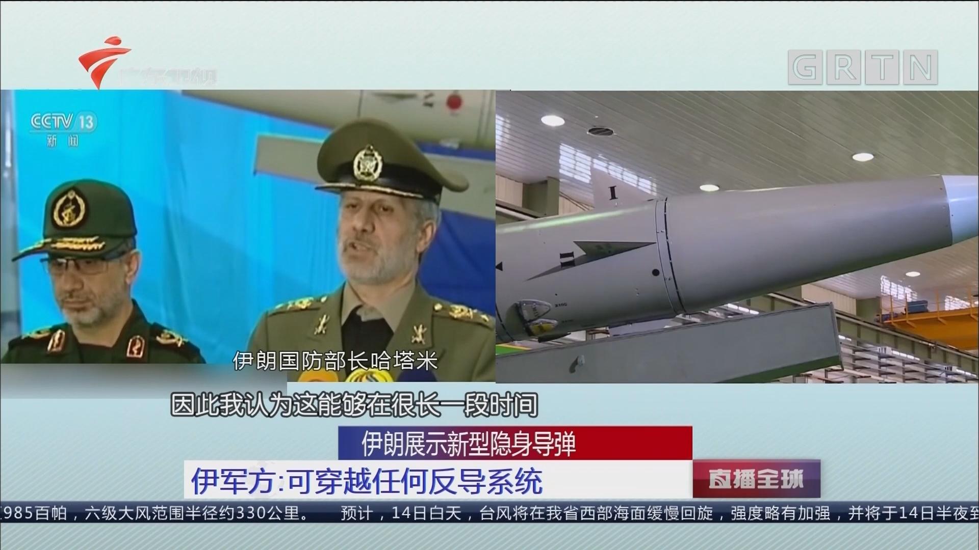 伊朗展示新型隐身导弹 伊军方:可穿越任何反导系统