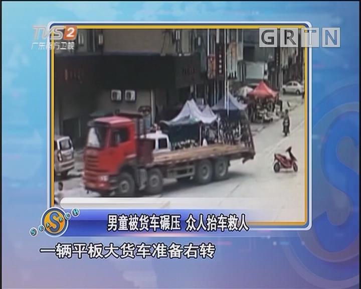 男童被货车碾压 众人抬车救人
