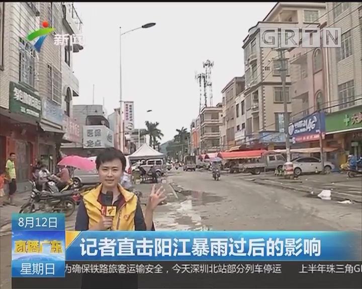 记者直击阳江暴雨过后的影响