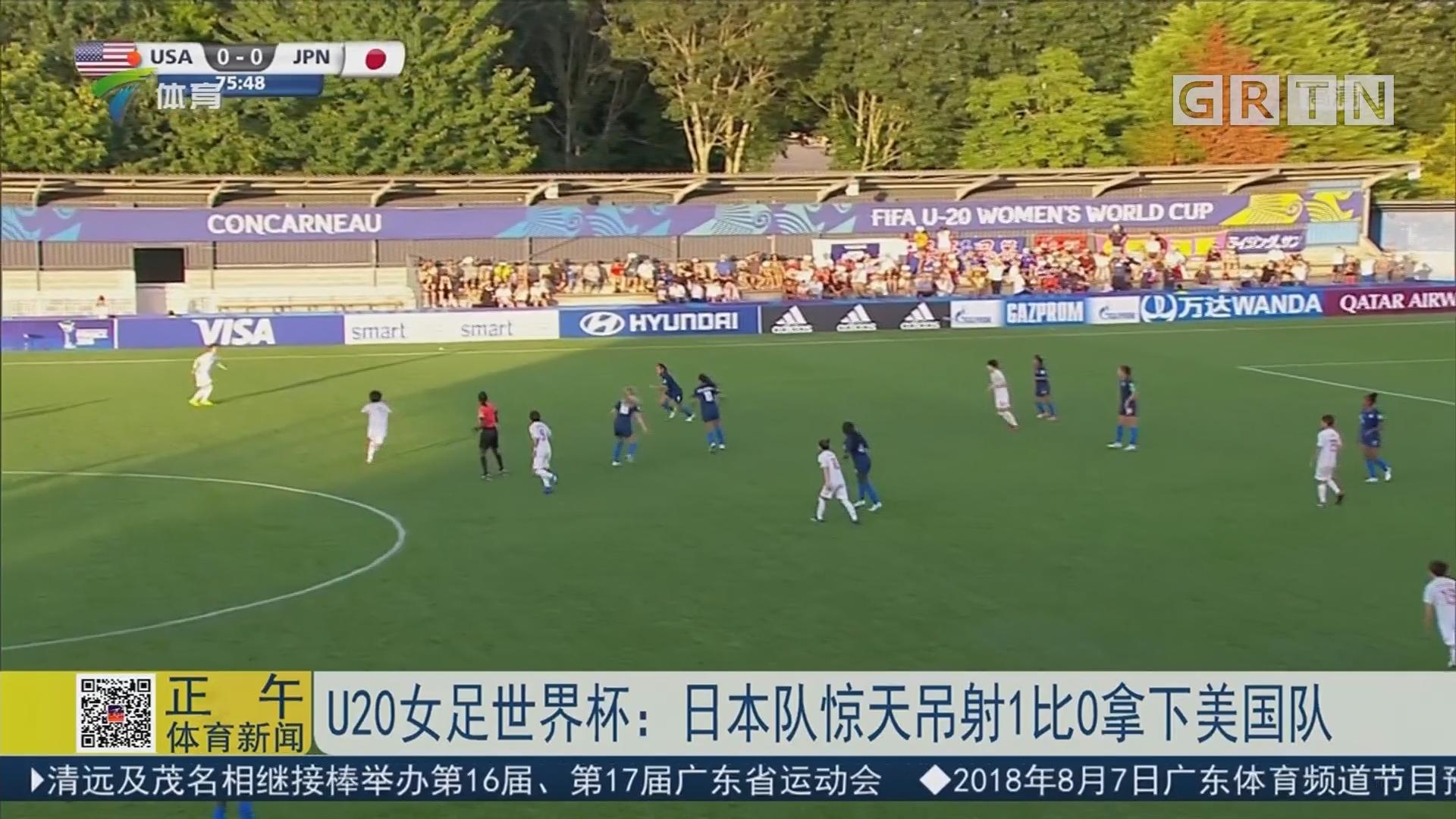 U20女足世界杯:日本队惊天吊射1比0拿下美国队