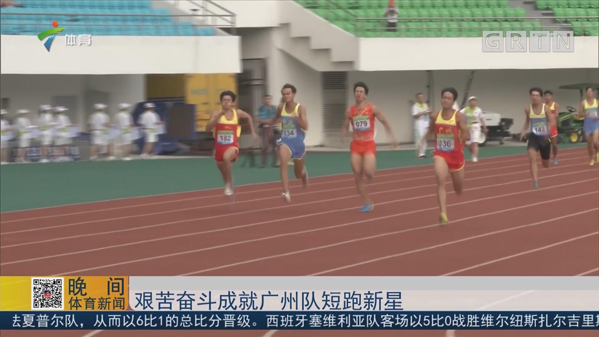 艰苦奋斗成就广州队短跑新星