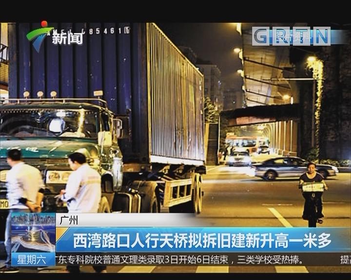广州:西湾路口人行天桥拟拆旧建新升高一米多