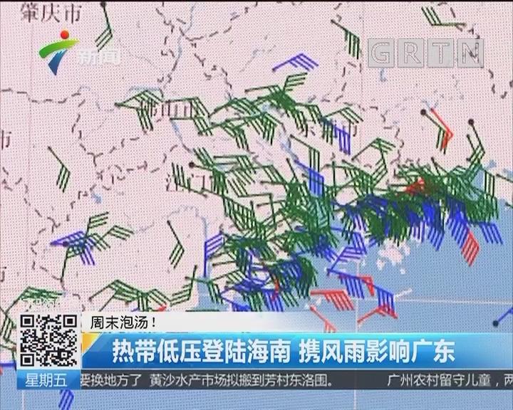 周末泡汤:热带低压登陆海南 携风雨影响广东
