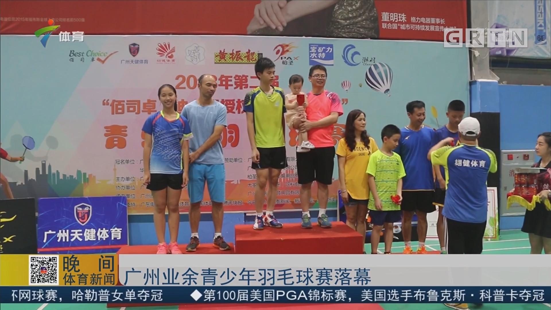 广州业余青少年羽毛球赛落幕