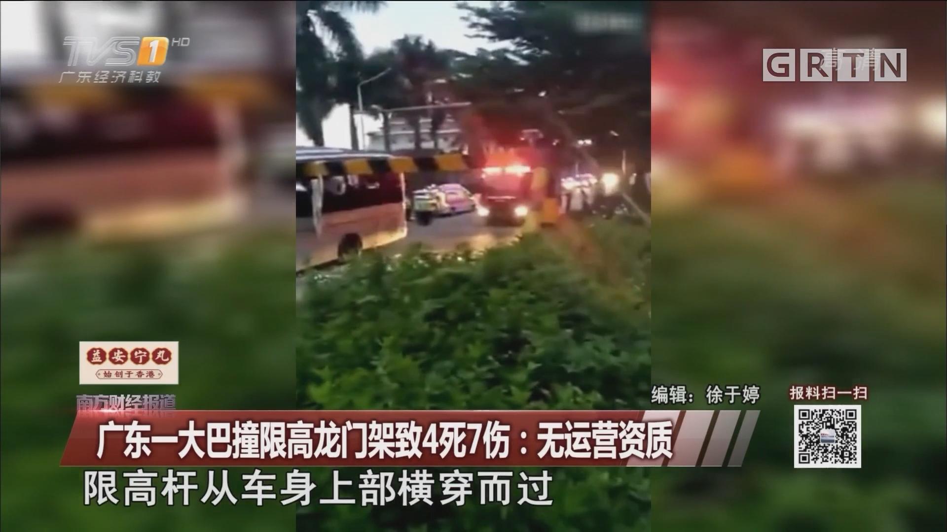 广东一大巴撞限高龙门架致4死7伤:无运营资质