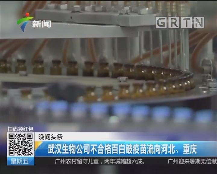 武汉生物公司不合格百白破疫苗流向河北、重庆