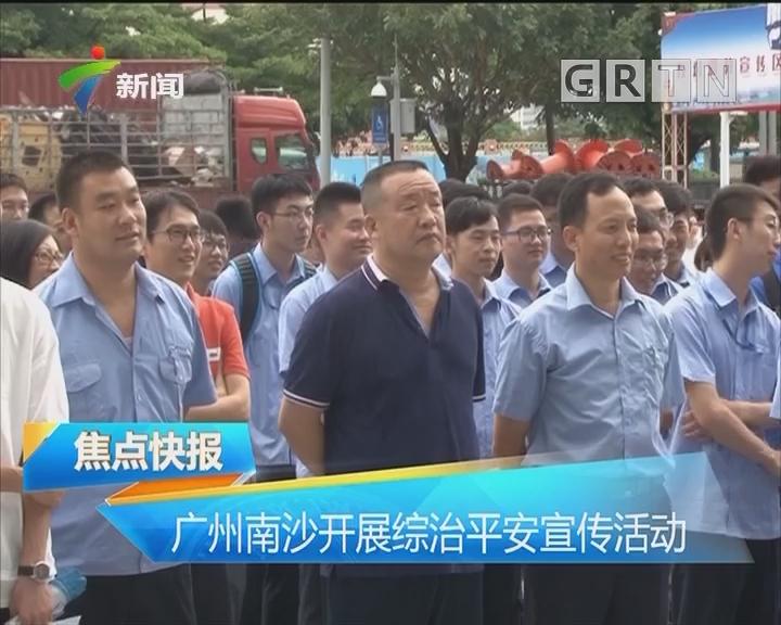 广州南沙开展综治平安宣传活动