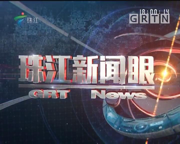[2018-08-07]珠江新闻眼:省运会集结号即将吹响 开幕式盛况令人期待