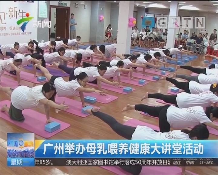 广州举办母乳喂养健康大讲堂活动