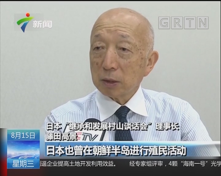 """日本""""继承和发展村山谈话会""""理事长表示:日本应反省战争 珍惜和平"""