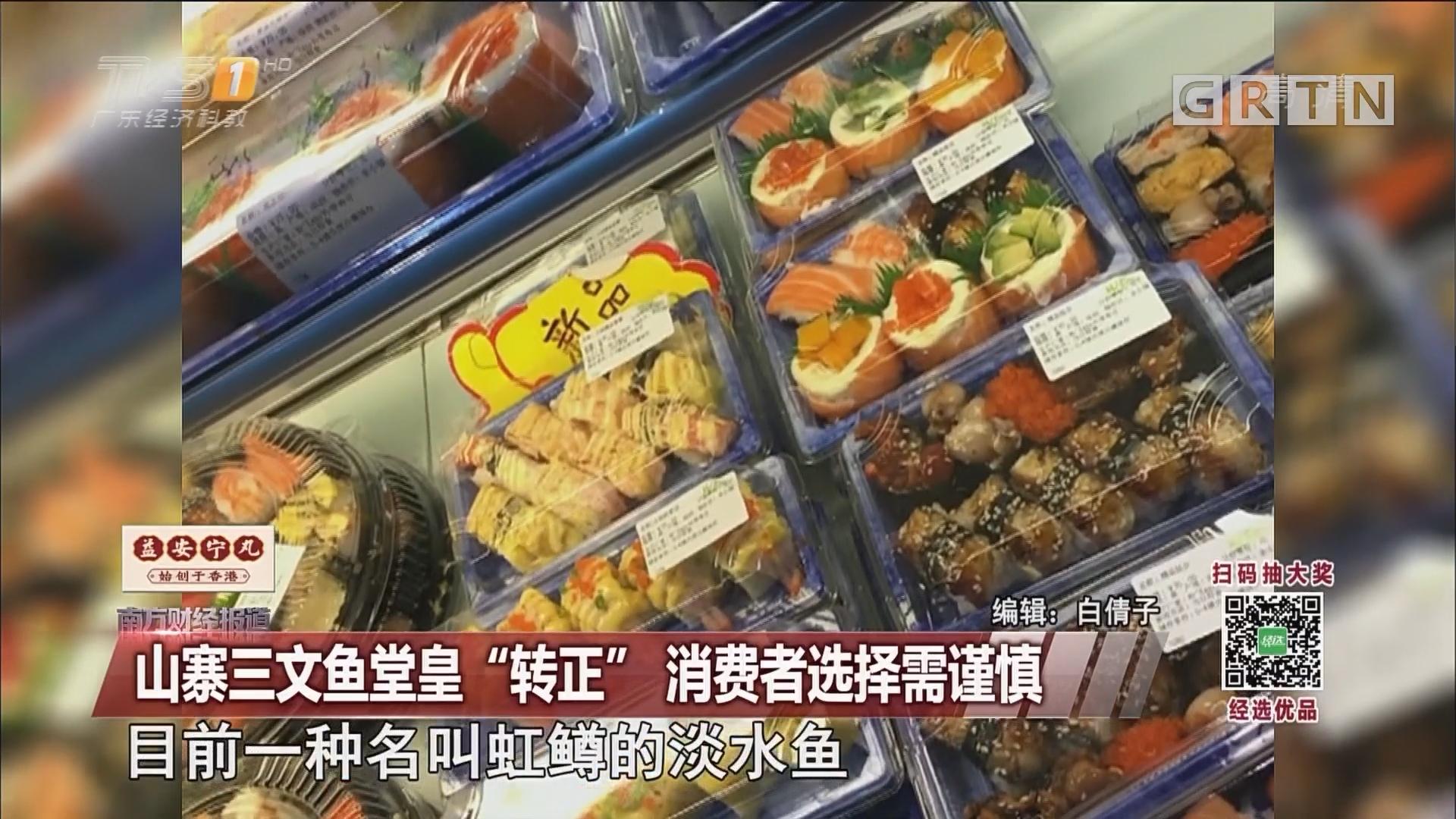 """山寨三文鱼堂皇""""转正"""" 消费者选择需谨慎"""