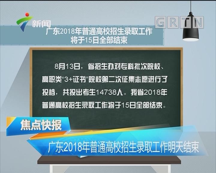 广东2018年普通高校招生录取工作明天结束
