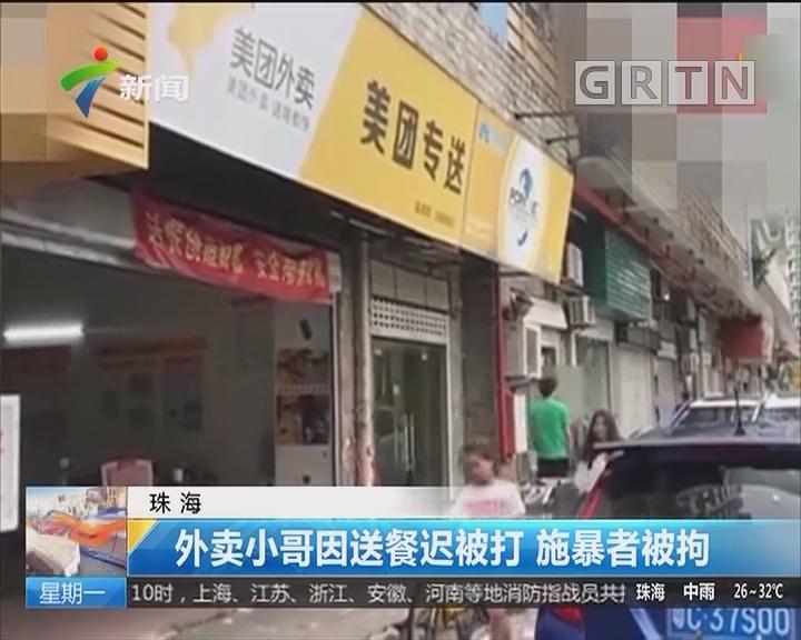 珠海:外卖小哥因送餐迟被打 施暴者被拘