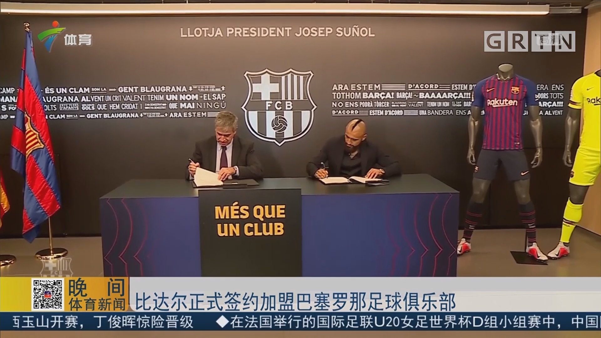 比达尔正式签约加盟巴塞罗那足球俱乐部