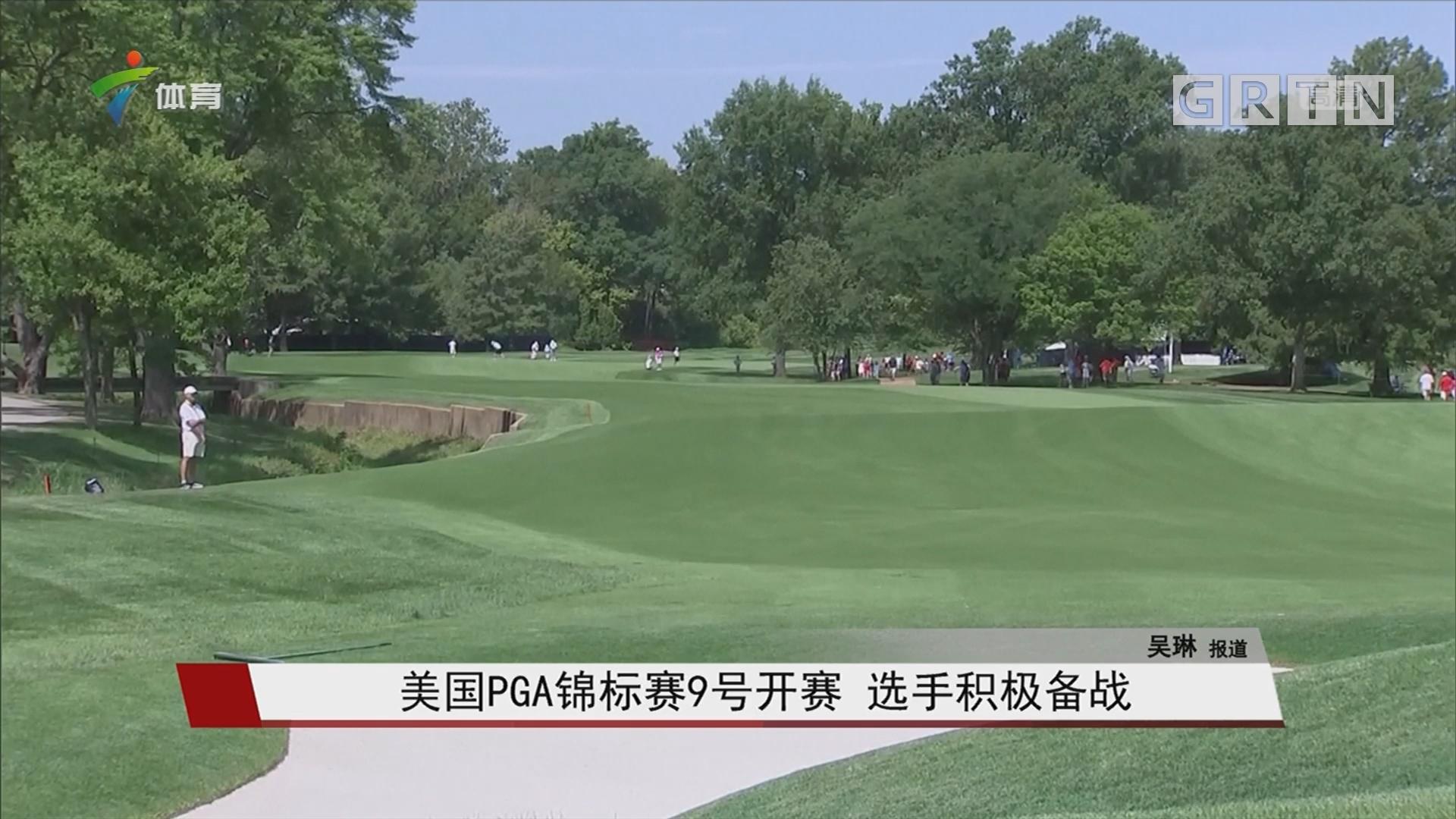 美国PGA锦标赛9号开赛 选手积极备战