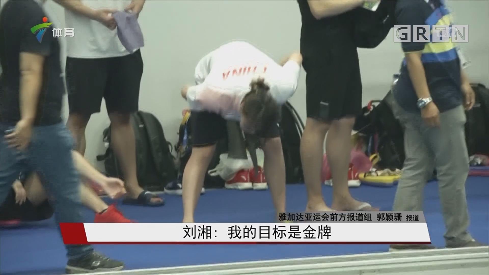 刘湘:我的目标是金牌