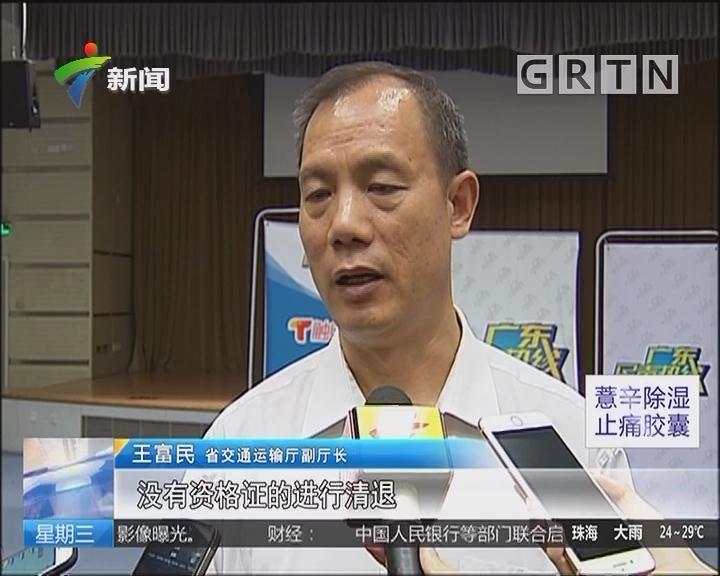 广东省交通厅:滴滴一直拒绝政府监管