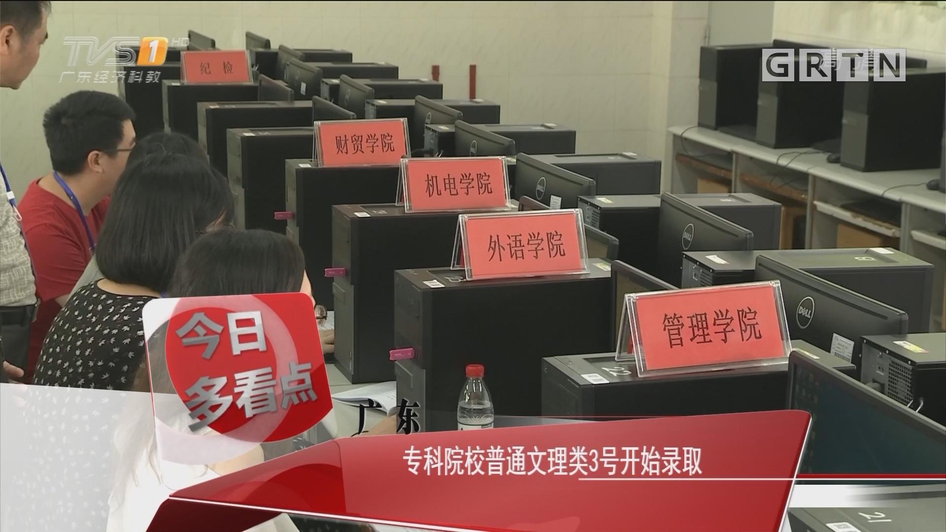 广东:专科院校普通文理类3号开始录取
