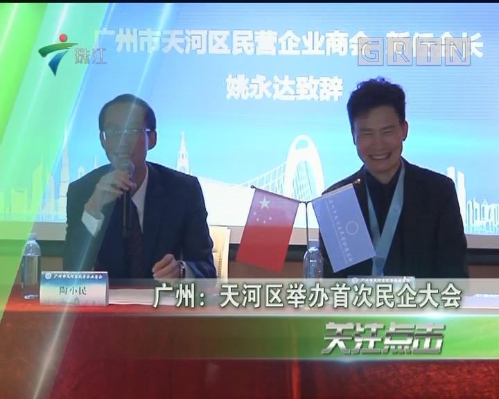 广州:天河区举办首次民企大会