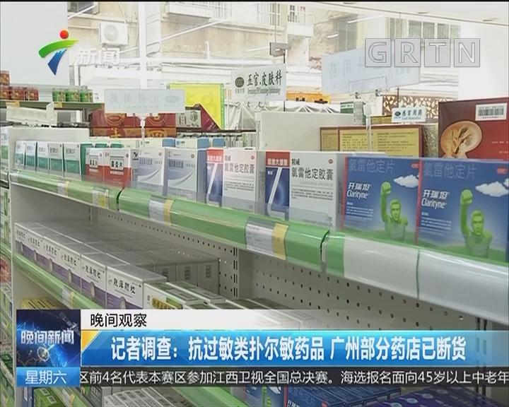记者调查:抗过敏类扑尔敏药品 广州部分药店已断货