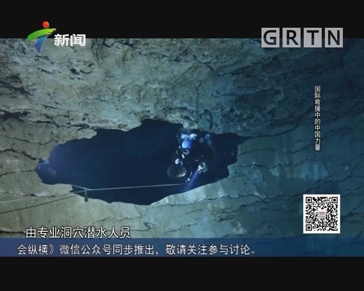 [2018-08-01]社会纵横:国际救援中的中国力量