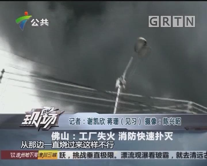 佛山:工厂失火 消防快速扑灭