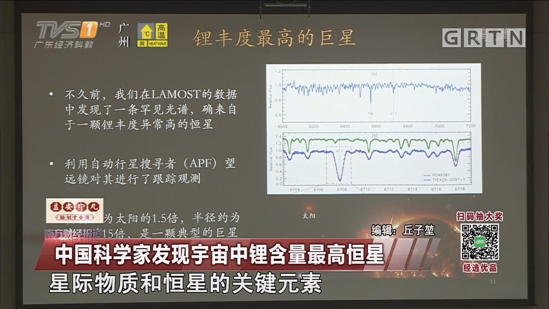 中国科学家发现宇宙中锂含量最高恒星