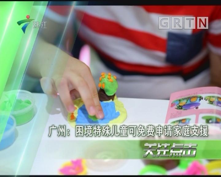 广州:困境特殊儿童可免费申请家庭支援
