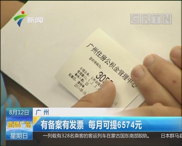 广州:租房提取公积金 无需手续费