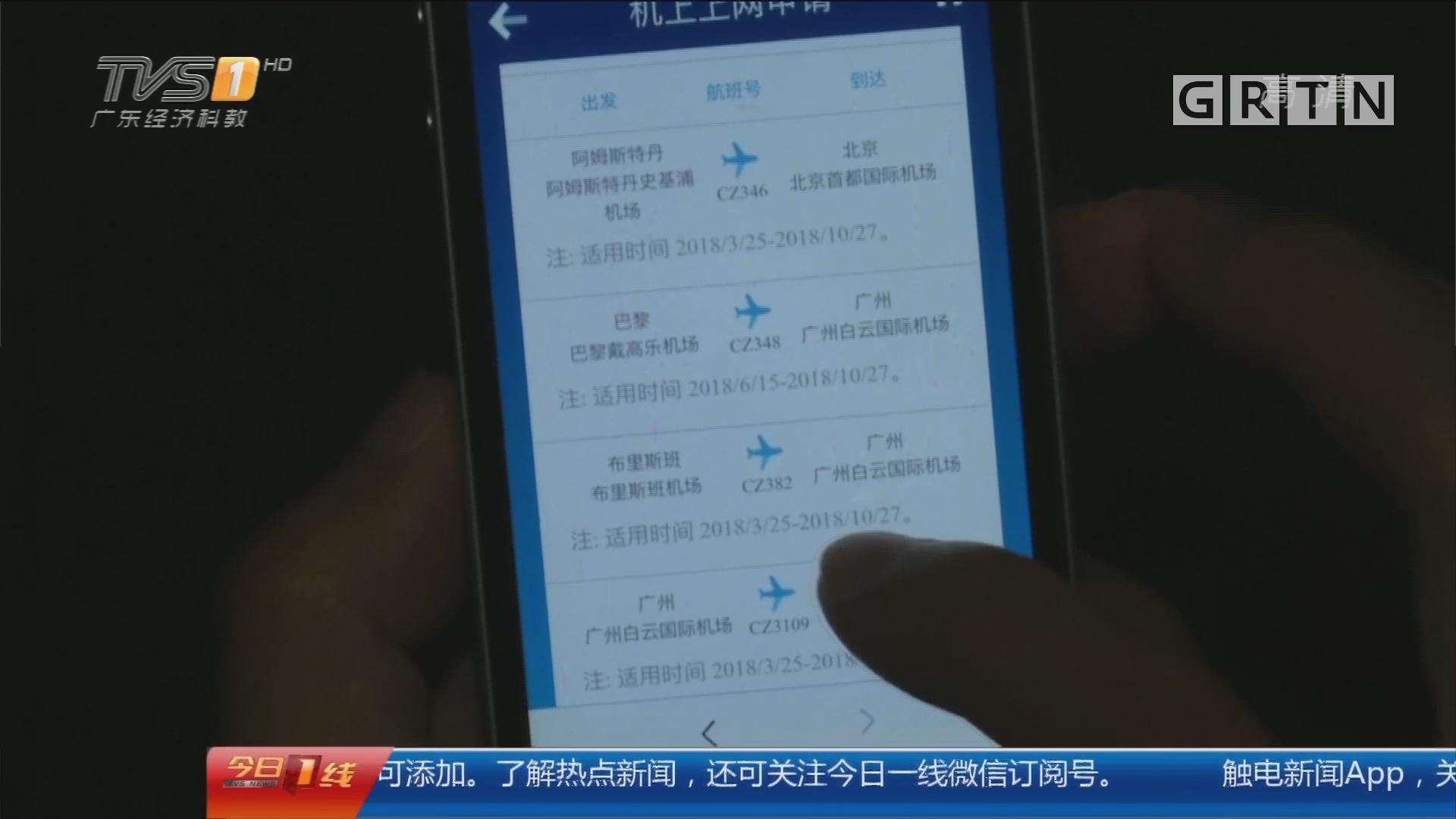 电子化出行:搭乘南航航班 手机上可办所有业务