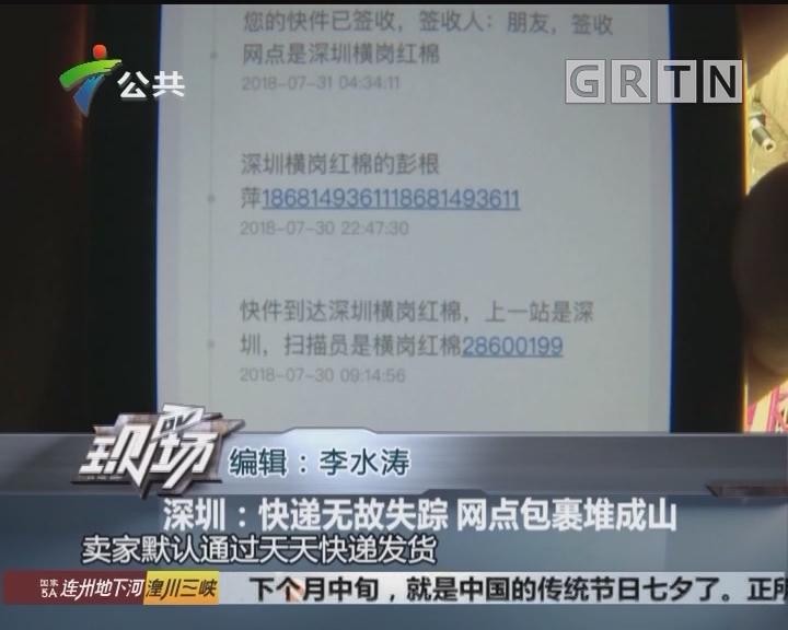 深圳:快递无故失踪 网点包裹堆成山