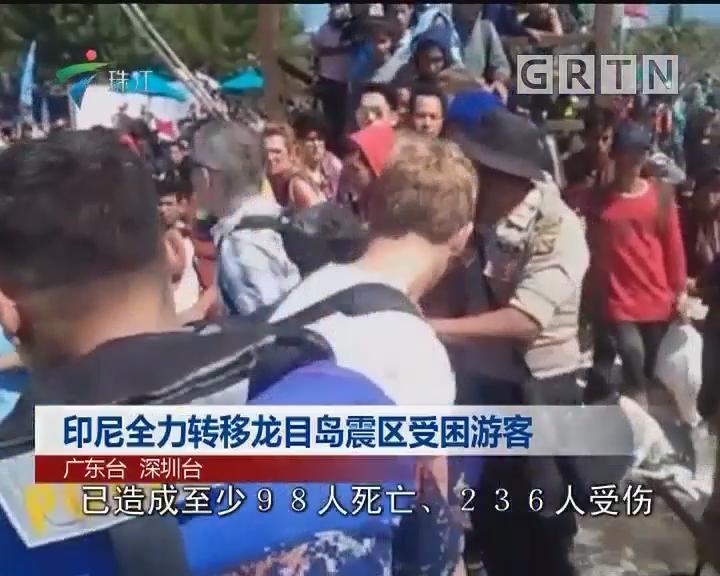 印尼全力转移龙目岛震区受困游客
