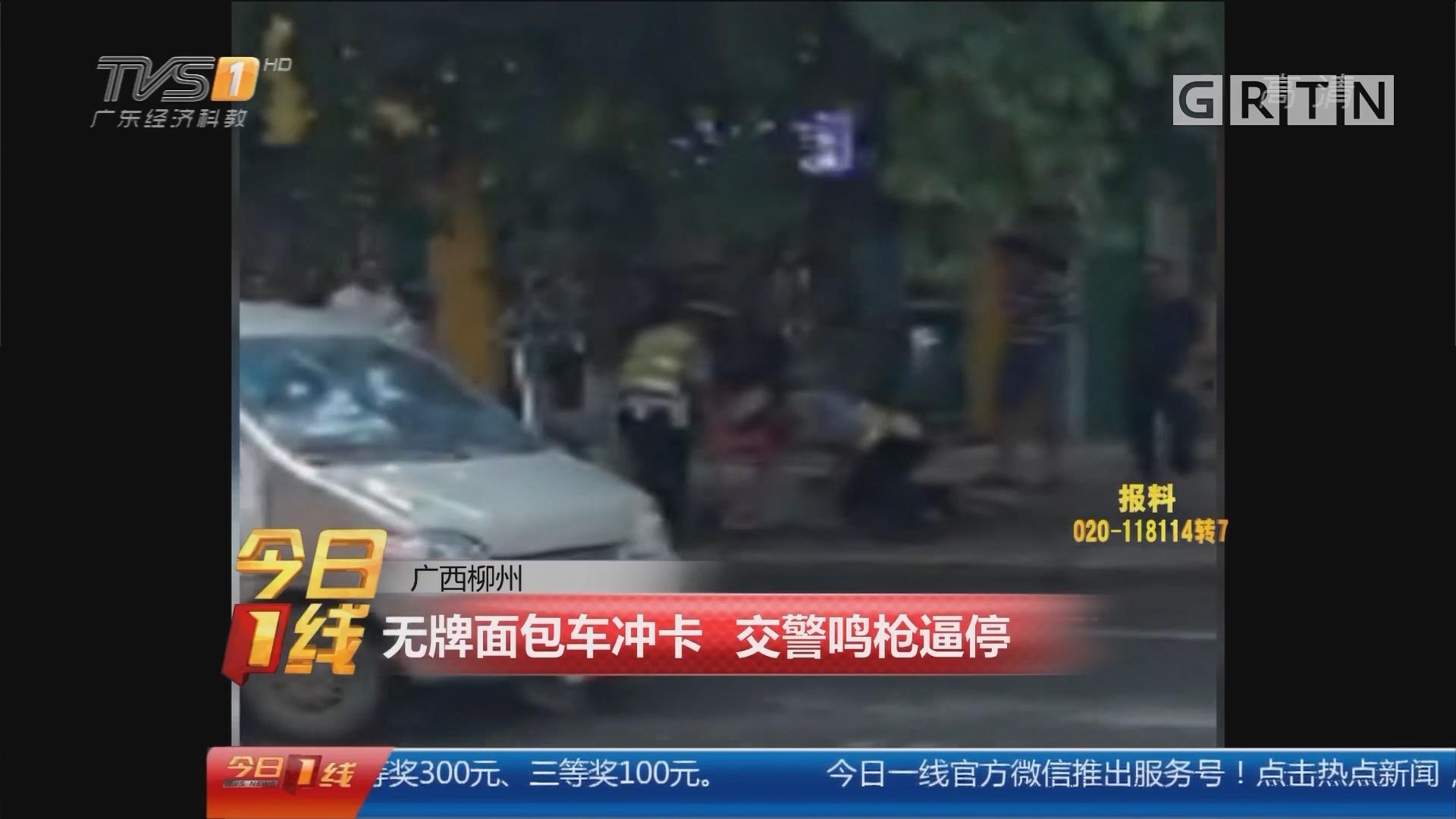 广西柳州:无牌面包车冲卡 交警鸣枪逼停