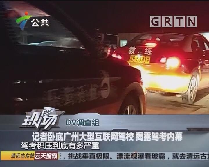记者卧底广州大型互联网驾校 揭露驾考内幕