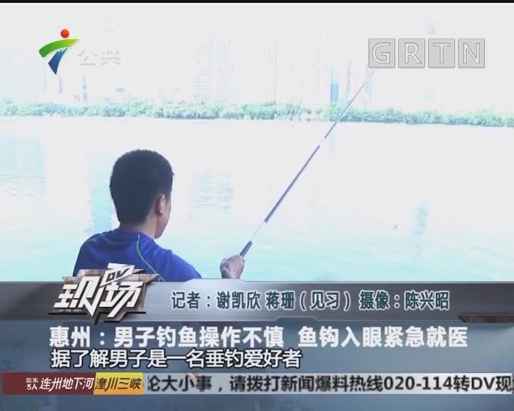 惠州:男子钓鱼操作不慎 鱼钩入眼紧急就医