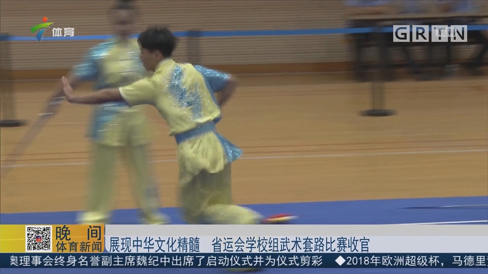 展现中华文化精髓 省运会学校组武术套路比赛收官