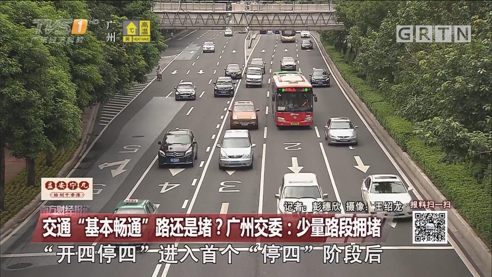 """交通""""基本畅通""""路还是堵?广州交委:少量路段拥堵"""
