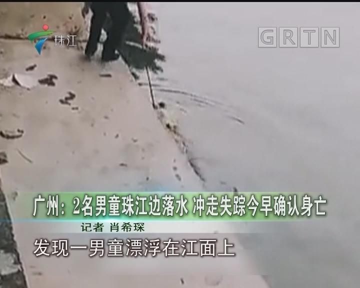 广州:2名男童珠江边落水 冲走失踪今早确认身亡