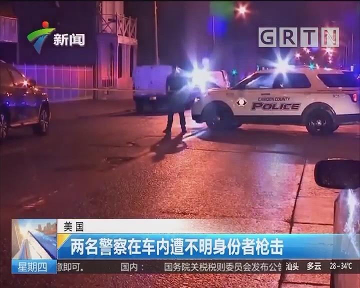 美国:两名警察在车内遭不明身份者枪击
