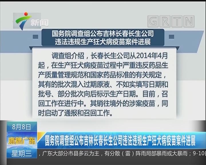 国务院调查组公布吉林长春长生公司违法违规生产狂犬病疫苗案件进展