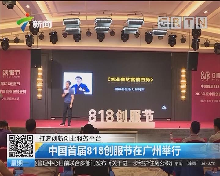 打造创新创业服务平台:中国首届818创服节在广州举行