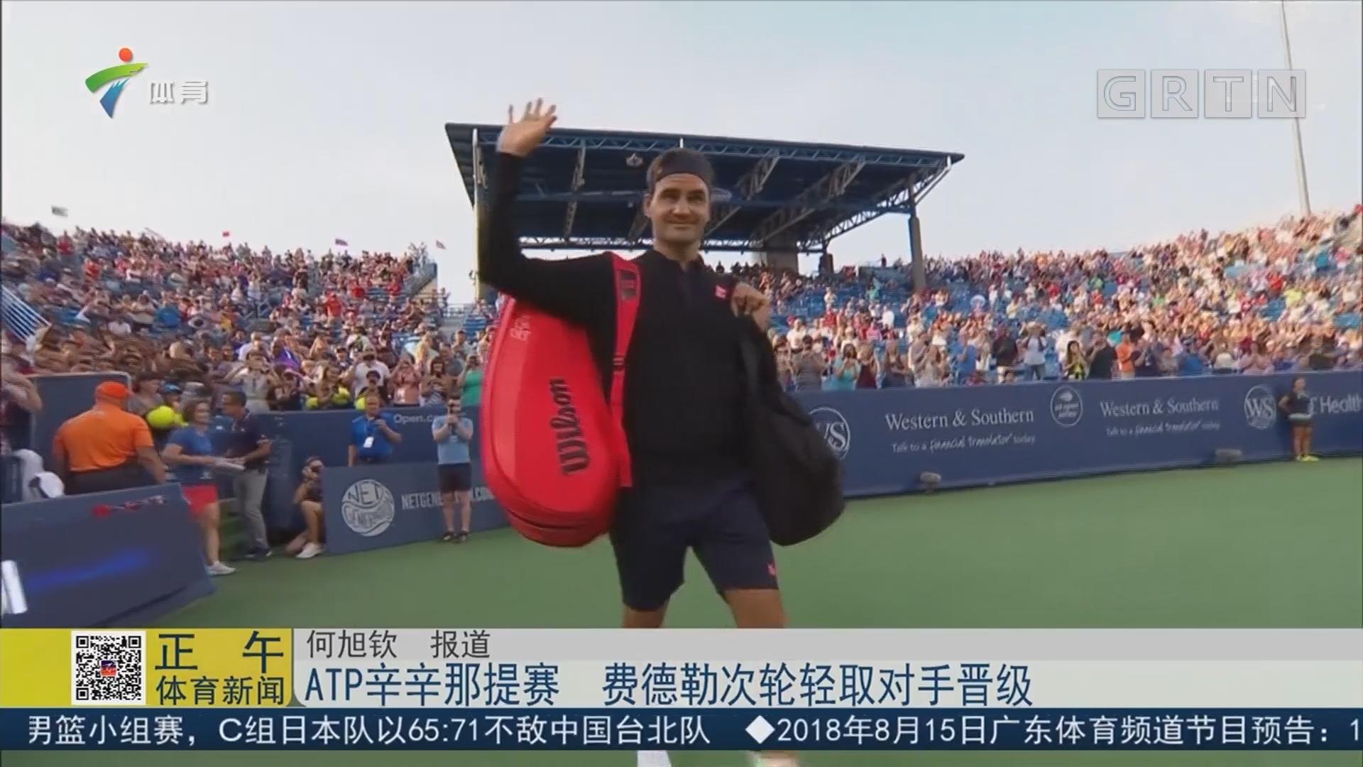 ATP辛辛那提赛 费德勒次轮轻取对手晋级