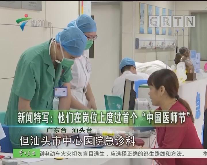 """新闻特写:他们在岗位上度过首个""""中国医师节"""""""
