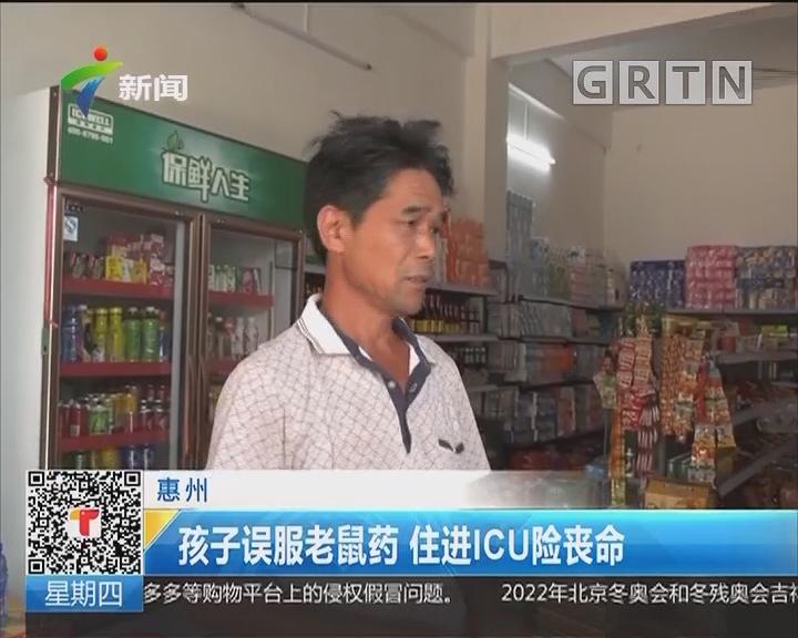 惠州:孩子误服老鼠药 住进ICU险丧命