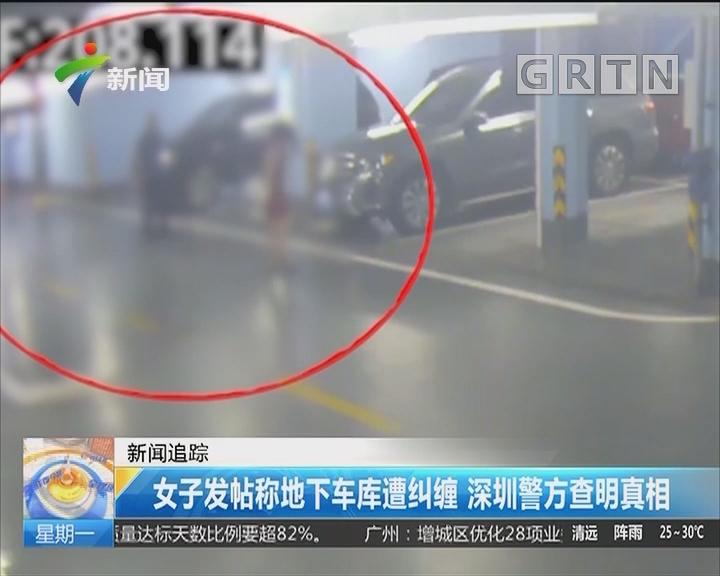 女子发帖称地下车库遭纠缠 深圳警方查明真相